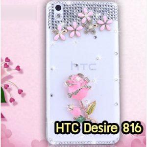 M1258-03 เคสประดับ HTC Desire 816 ลาย Rose I