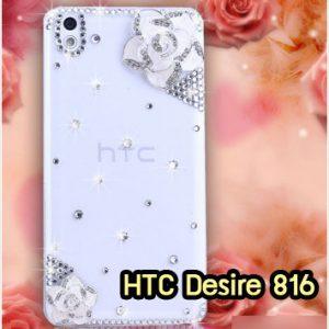 M1258-05 เคสประดับ HTC Desire 816 ลาย White Rose