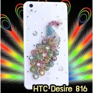 M1258-07 เคสประดับ HTC Desire 816 ลายนกยูงหลากสี