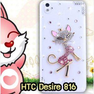 M1258-10 เคสประดับ HTC Desire 816 ลาย Cute Cat