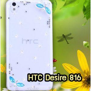 M1258-11 เคสประดับ HTC Desire 816 ลายแมงปอ