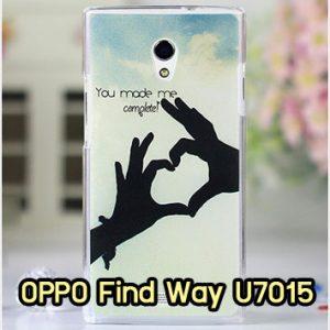 M313-12 เคสแข็ง OPPO Find Way ลาย My Heart