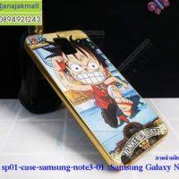 SP01 เคสอลูมิเนียม Samsung Galaxy Note 3 ลาย Onepiece I