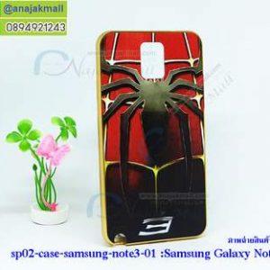 SP02 เคสอลูมิเนียม Samsung Galaxy Note 3 ลาย Spider