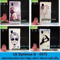 M1251 เคสแข็ง LG Optimus G - E975 ลายการ์ตูน (เลือกลาย)