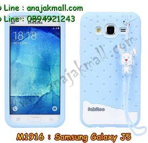 M1916-03 เคสซิลิโคน Samsung Galaxy J5 สีฟ้า