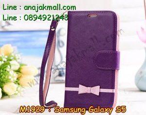M1929-05 เคสฝาพับ Samsung Galaxy S5 สีม่วง
