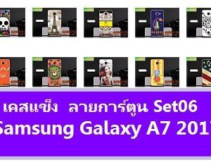 M2887-S06 เคสแข็ง Samsung Galaxy A7 (2017) พิมพ์ลาย (เลือกลาย)