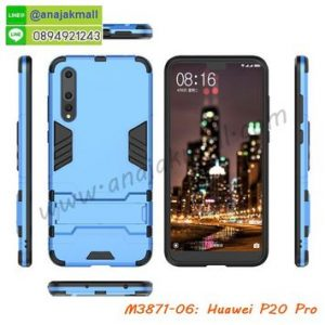 M3871-06 เคสโรบอทกันกระแทก Huawei P20 Pro สีฟ้า