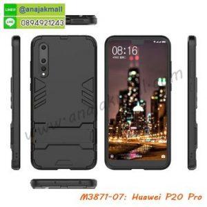 M3871-07 เคสโรบอทกันกระแทก Huawei P20 Pro สีดำ