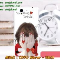 M560-09 เคสแข็ง OPPO Find Mirror ลาย Special