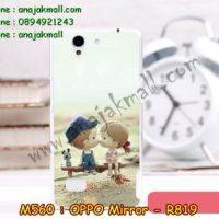 M560-12 เคสแข็ง OPPO Find Mirror ลาย First Love