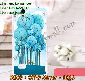 M560-13 เคสแข็ง OPPO Find Mirror ลาย Blue Tree