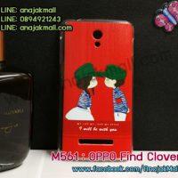 M561-07 เคสแข็ง OPPO Find Clover ลาย Love U