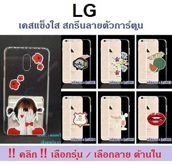 MSHC-08 เคสแข็งใส LG สกรีนลายตัวการ์ตูน (เลือกรุ่น/เลือกลาย)