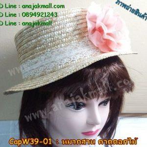 CapW39-01 หมวกสาน คาดดอกไม้