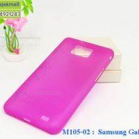 M105-02 เคสพลาสติกอ่อน Samsung Galaxy S2 สีชมพู