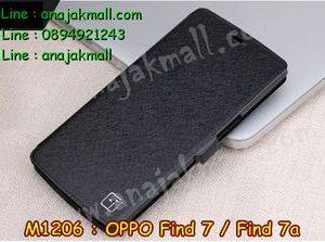 M1206-03 เคสฝาพับ OPPO Find 7/7a สีดำ