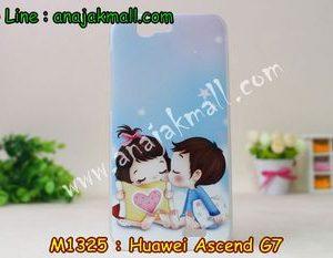 M1325-21 เคสแข็ง Huawei Ascend G7 ลาย Kiss Kid