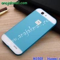 M1503-06 เคสอลูมิเนียม Huawei Ascend G7 สีฟ้า-ขาว