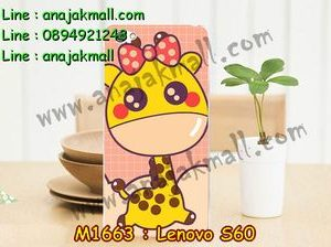 M1663-12 เคสยาง Lenovo S60 ลาย Pink Giraffe