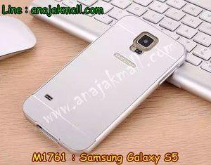 M1761-02 เคสอลูมิเนียม Samsung Galaxy S5 สีเงิน B