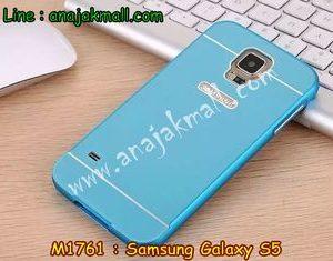 M1761-03 เคสอลูมิเนียม Samsung Galaxy S5 สีฟ้า B