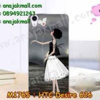 M1765-15 เคสยาง HTC Desire 626 ลาย G-Rain