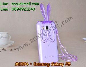 M1994-02 เคสยาง Samsung Galaxy J5 หูกระต่าย สีม่วง