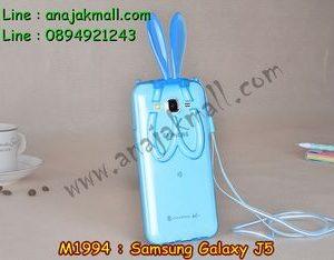 M1994-03 เคสยาง Samsung Galaxy J5 หูกระต่าย สีฟ้า