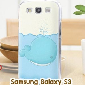 M725-07 เคสแข็ง Samsung Galaxy S3 ลายปลาวาฬ