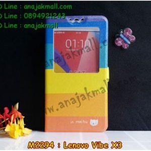 M2294-01 เคสโชว์เบอร์ Lenovo Vibe X3 ลาย Colorfull Day