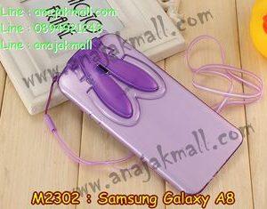 M2302-04 เคสยาง Samsung Galaxy A8 หูกระต่าย สีม่วง