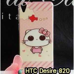 M1185-06 เคสแข็ง HTC Desire 820 ลาย Cucat