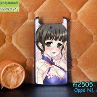 M2505-03 เคสแข็ง OPPO N1 Mini ลาย Anime S