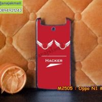 M2505-10 เคสแข็ง OPPO N1 Mini ลาย Hacker III