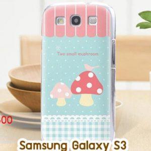 M725-13 เคสแข็ง Samsung Galaxy S3 ลาย Mushroom