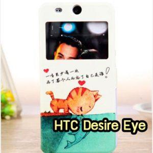M1217-08 เคสโชว์เบอร์ HTC Desire Eye ลาย Cat & Fish