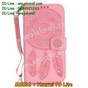 M2816-03 เคสฝาพับ Huawei P9 Lite สีชมพู