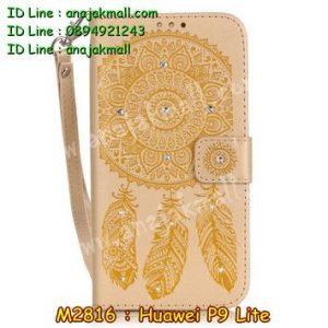 M2816-08 เคสฝาพับ Huawei P9 Lite สีเหลือง