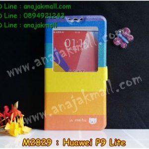 M2829-01 เคสโชว์เบอร์ Huawei P9 Lite ลาย Colorfull Day