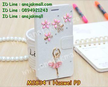 M2834-12 เคสฝาพับคริสตัล Huawei P9 ลาย Ballet III