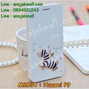 M2834-20 เคสฝาพับคริสตัล Huawei P9 ลาย Zebra I