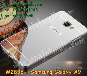 M2835-02 เคสอลูมิเนียม Samsung Galaxy A9 หลังกระจก สีเงิน