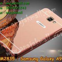 M2835-04 เคสอลูมิเนียม Samsung Galaxy A9 หลังกระจก สีทองชมพู