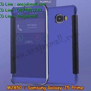 M2850-03 เคสฝาพับ Samsung Galaxy J5 Prime เงากระจก สีม่วง