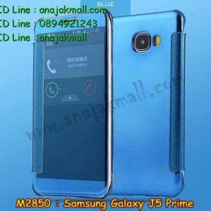 M2850-04 เคสฝาพับ Samsung Galaxy J5 Prime เงากระจก สีฟ้า