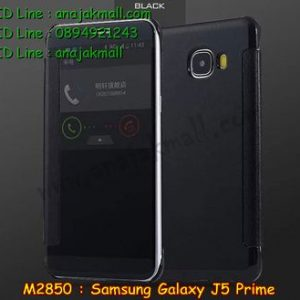 M2850-05 เคสฝาพับ Samsung Galaxy J5 Prime เงากระจก สีดำ