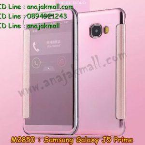 M2850-06 เคสฝาพับ Samsung Galaxy J5 Prime เงากระจก สีทองชมพู