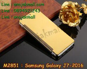 M2851-02 เคสฝาพับ Samsung Galaxy J7(2016) เงากระจก สีทอง